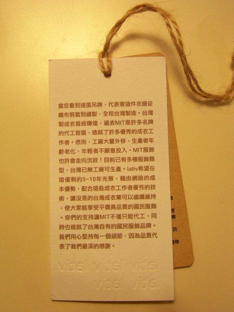 溫情的lativ吊牌宣傳文字。